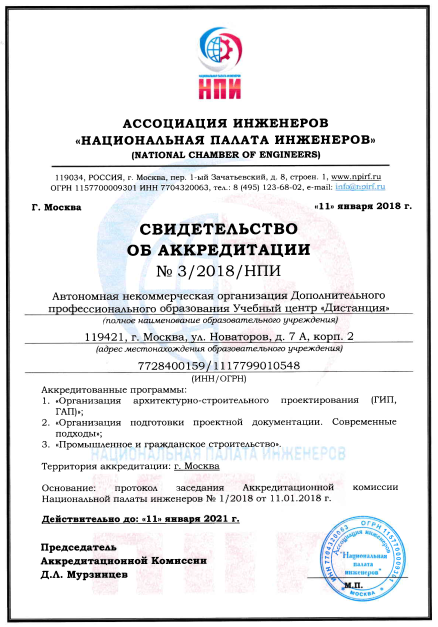 accreditation certificate 11 08 2018